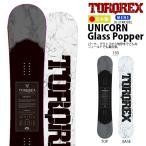 TORQREX トルクレックス UNICORN Glass Popper ユニコーン グラスポッパー 板 スノーボード 2016-2017冬新作 得割30