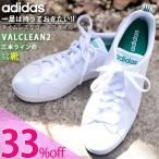 アディダス スニーカー adidas VALCLEAN2 バルクリーン メンズ スニーカー レディース 26%off ホワイト 白 緑 紺 F99251 F99252