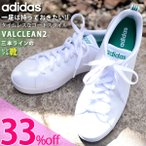 33%off アディダス スニーカー adidas VALCLEAN2 バルクリーン スニーカー レディース  白 緑 紺 F99251 F99252
