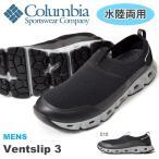 ┐х╬ж╬╛═╤е╖ехб╝е║ е│еэеєе╙ев Columbia есеєе║ Ventslip 3 е╣еъе├е▌еє евеже╚е╔ев е▐еъеєе╖ехб╝е║ BM4631 2018╜╒▓╞┐╖║ю ╞└│ф10