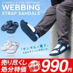 ウェビング サンダル メンズ ベルト ストラップ サンダル スポーツサンダル アウトドア カジュアル