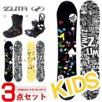 ショッピングボード 現品限り ZUMA ツマ スノーボード キッズ 3点セット 板 ボード バインディング ブーツ Mt RIDER Jr 子供 こども ジュニア スノボ 国内正規代理店品 送料無料
