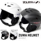 ZUMA ツマ ヘルメット 大人用 ヘッドギア スノーボード スノボ スキー ウィンタースポーツ ケガ防止 メンズ レディース2016-2017秋冬新作
