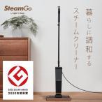 新型スチームクリーナー SteamGo(スチームゴー) モップタイプ S5 [LE-ST-05]【スチームモップ】【Light'n'Easy】