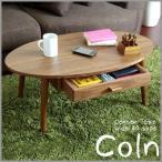 Coln (コルン) センターテーブル 幅80cmタイプ ブラウン CT-848W-BR