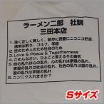 ラーメン二郎×エルーセラ コラボ社訓Tシャツ ホワイト Sサイズ