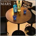 MARS (マルス) ハイテーブル ブラウン KNT-J1062
