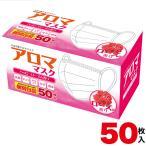 アロママスク ローズの香り 個別包装 50枚入り 不織布 立体三層マスク レギュラーサイズ 3層構造 使い捨てマスク 箱 50枚入 男女兼用 大人用 ウィルス対策