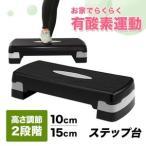 ステップ台 踏み台昇降 2段 ステップ運動 昇降台 ダイエット 有酸素運動 昇降運動