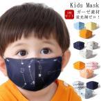 3枚組 ガーゼマスク 子供用 マスク 洗える ガーゼ マスク 花粉対策 インフルエンザ対策 子供マスク キッズマスク 花粉対策 マスク 花粉症 ウィル