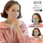 送料無料2枚セット ウィルス飛沫 予防対策 マスク 花粉対策 マスク 洗える マスク 大人用 インフルエンザ対策 ウイルス対策 布マスク 風邪 かぜ 花粉 予