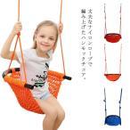 ハンギングチェア ハンモック 子ども 室内 室外 ロープ 編み ネット 省スペース キュリアス チェア 取り付け簡単 フック付き 吊り下げ式