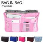 バッグインバッグ 整理 大容量 トートバック リュックインバッグ 収納たっぷり 薄型 軽量 リュック バックインバック 収納 送料無料