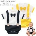 半袖 ボディスーツ 赤ちゃん ロンパース 肌着 カバーオール ベビー ロンパース つなぎ キッズ 幼児 新生児 子供 男の子 子供服 ベビーウェア ベ