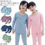 《送料無料》子供服 パジャマ インナーウェア 上下セット 男の子 キッズ ルームウェア 女の子 長袖Tシャツ ロングパンツ 2点セット 綿  カットソ