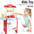 子供用 おままごと キッチンセット ままごと遊び おもちゃ ままごと料理 台所 ままごとセット 組立式 鍋 お皿 フライパン 食器 調理器具付 子供