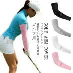 3D立体 シームレス アームカバー スポーツ用 ゴルフ用 吸水速乾 UVカット 送料無料