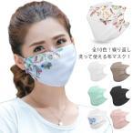 マスク 布マスク 洗える ひんやり シルクマスク 日焼け防止 春夏 薄手 風邪 予防対策 花粉対策 インフルエンザ対策 接触冷感 紫外線対策 通気性
