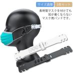 【3枚セット】マスクバンド 耳に掛けない クリップ マスクベルト マスク用 耳が痛くない 大人用 子供用 痛み緩和 サイズ調整 滑り止め 送料無料