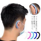 マスク紐用ラック マスク用品 イヤーフック 男女兼用 耳が痛