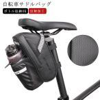 反射加工 自転車 サドルバッグ ボトル収納 ボトルホルダー付き 防水仕様 ドリンクホルダー 自転車 バッグ シートバッグ 軽量 大容量 リアバッグ シ