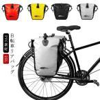 自転車 サイドバッグ 25L PVC素材 自転車 リアバッグ 防水 自転車 バッグ 大型 パニアバッグ 反射加工 キャリアバッグ サイクル バッグ 収