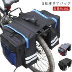 キャリアバッグ 自転車 サイドバッグ 30L 自転車 リアバッグ 防水 自転車 バッグ 大型 パニアバッグ 反射加工 サイクル バッグ 収納バッグ 大