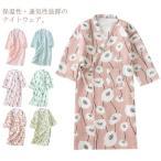 綿100% 寝間着 寝巻き ガウン バスローブ 可愛い 花柄 ネコ レディース ニットキルト 浴衣 ゆかた パジャマ 介護 入院準備 婦人用 お風呂上
