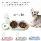 ペットフードボウル 犬 猫 給餌器 食器台 食器スタンド ペット用食器 自動給水器 餌入れ 水入れ 犬用 猫用 皿 餌皿 ペット食器 手入れ簡単 食べ