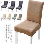 送料無料 椅子カバー ダイニング椅子カバー 伸縮チェアカバー 洗える ストレッチ 背もたれ 座椅子カバー フルカバー あったか 椅子カバー チェアカバ