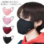 ポケット付き マスク 送料無料 4層構造 布マスク フィルター コロナウイルス 感染 予防 花粉症 風邪 ホコリ 大人 立体マスク 洗える 飛沫 防塵