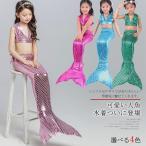女の子  水着  3点セット 人魚  ビギに  セパレート スイムウエア コスチューム インナーパンツ トップス マーメイドテール 子供服  プール