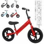 キッズバイク ペダルなし自転車 幼児 子供用 バランスバイク 超軽量 トレーニングバイク 高さ調整可 1歳-6歳対象 組み立て簡単 平衡感覚育成 12