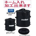 molten モルテン  ホップアップケース KT0050