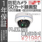 1年保証 防犯カメラSDカード録画カメラ ドーム型 最大130万画素 SD200GB対応 SDカード32GB付属 ES-CD136SW/C