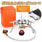 キャンプ バーナー ミニカセットコンロ CB缶/OD缶対応 強力火力 コンパクト ガスコンロ  風除け ウインドスクリーン