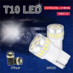 T10 LED ホワイト  24連 3014SMD 4個セット 12V