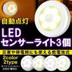 センサー ライト LED キッチン 3個 セット おしゃれ 玄関 クローゼット 物置
