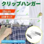 ズボンハンガー クリップ ハンガー 10本セット 幅28cm