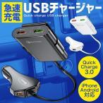 USB 4ポート QC3.0 急速充電 車載充電器