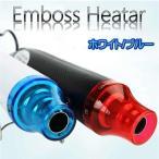 ヒートガン エンボスヒーター 小型 300W 急速加温 200℃