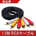 RCA オーディオケーブル RCA端子 ビデオケーブル 1.5m 3色ケーブル