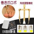 巻き爪矯正 巻き爪ロボ 外反母趾 巻き爪治療 巻き爪 爪切り 爪ケアー 角度調整機能付き 日本語説明書