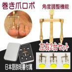 2台セット 巻き爪矯正 巻き爪ロボ 外反母趾 巻き爪治療 巻き爪 爪切り 爪ケアー 角度調整機能付き 日本語説明書
