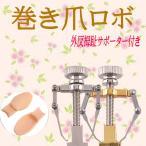 巻き爪 ネイル 巻き爪ロボ 爪治療 ゴールド シルバー 外反拇趾サポータ付き 専用ケース付
