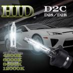 HID 交換 バルブ 12V/24V 35W D2C  (D2R/D2S) メタルマウント 仕様/安心保証付