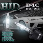 HID 交換 バルブ 12V/24V 35W D4C  (D4R/D4S) メタルマウント 仕様/安心保証付