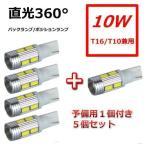T10 T16 LED セット ホワイト 12V 車用 ナンバー灯 ポジション ウエッジ ルームランプ