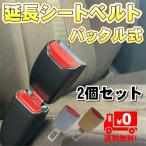 シートベルト 2個セット 延長 ユニバーサル 安全ベルト
