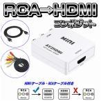 AV to HDMI コンバーター RCA変換アダプタ 1080P対応